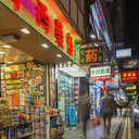 China, Hong Kong, street life at night - MKF00370